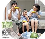 mixa green vol.008 夏のエコライフ