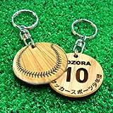 【木製記念キーホルダー 野球テンプレート1】卒団記念品にぴったり!大切な思い出をカタチに。チーム名や背番号を彫刻できます!