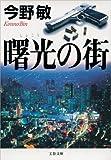 曙光(しょこう)の街 倉島警部補シリーズ (文春文庫)