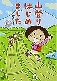 山登りはじめました _めざせ!  富士山編 (メディアファクトリーのコミックエッセイ)