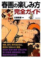 春画の楽しみ方完全ガイド (池田書店の趣味完全ガイドシリーズ)