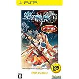Eiyuu Densetsu: Sora No Kiseki SC (PSP The Best) [Japan Import]