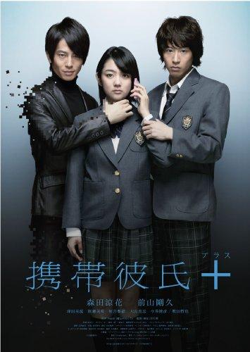 携帯彼氏+(プラス) [DVD]