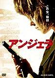 アンジェラ [DVD]