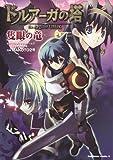 ドルアーガの塔 the Aegis of URUK 隻眼の竜 (角川コミックス・エース 191-3)