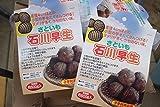 【野菜苗】【種イモ】里芋 石川早生500g 2パックセット 【送料込】