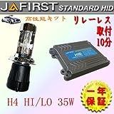JAFIRST  HID 三菱 エクリプス スパイダー H4 Hi/Lo  35W 6000K リレーレス  高性能交流式デジタルバラスト一年保証