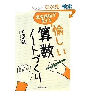 愉しい 算数 ノート づくり ♪ ☆ 価格 1995 算数 ... : 小学校1年 算数 : 小学校