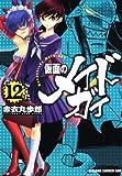 仮面のメイドガイ 12 (ドラゴンコミックスエイジ あ 1-1-12)