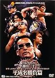 新日本プロレス名勝負三十 平成名勝負篇 [DVD]