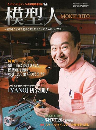 模型人(MOKEI-BITO)No.1 2014年10月号 (ラジコンマガジン2014年10月号増刊)