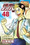 ゴッドハンド輝(48) (講談社コミックス)
