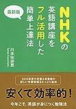 最新版 NHKの英語講座をフル活用した簡単上達法 (黄金文庫)