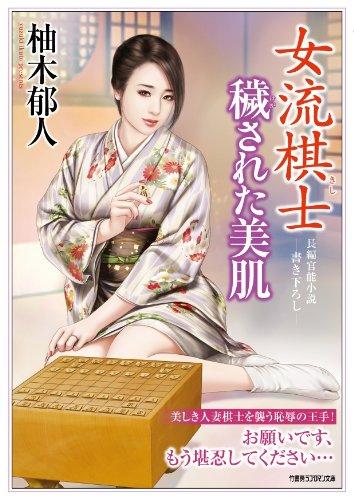 女流棋士 穢された美肌 (竹書房ラブロマン文庫)