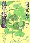 鬼平犯科帳〈7〉 (文春文庫)