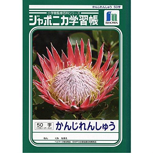 ショウワノート ジャポニカ学習帳 漢字練習 50字 十字補助線入り JL-48