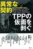 TPP参加の是非について
