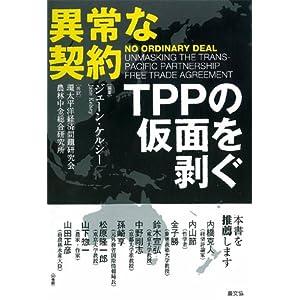 異常な契約-TPPの仮面を剥ぐ [単行本]