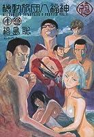 機動旅団八福神 4巻<機動旅団八福神> (ビームコミックス(ハルタ))