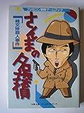 さんまの名探偵―桂文珍殺人事件 (双葉文庫―ファミコン冒険ゲームブックシリーズ)