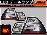 SONAR製 BMW 3シリーズ E46 セダン後期 LEDテール クリアレンズ