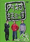 内村さまぁ~ず vol.62 [DVD] ランキングお取り寄せ
