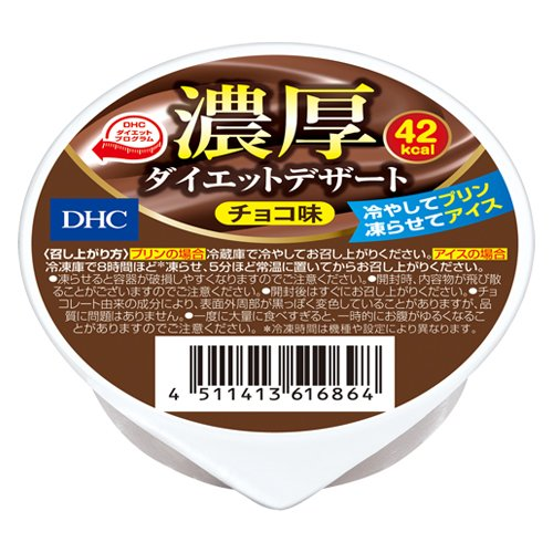 DHC濃厚ダイエットデザート チョコ味