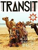 TRANSIT(トランジット)9号〜永久保存 美しきモロッコという迷宮〜 (講談社MOOK)