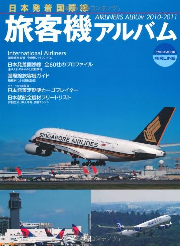 日本発着国際線 旅客機アルバム 2010-2011