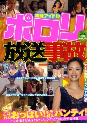 芸能アイドルポロリ放送事故 (コアムックシリーズ 620)