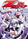 ZERO 始まりの章 (ヴァルキリーコミックス)