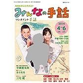 NHK みんなの手話 2014年4~6月―  (NHKシリーズ)