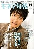 キネマ旬報 2008年 11/15号 [雑誌]