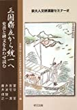 三国鼎立から統一へ―史書と碑文をあわせ読む (京大人文研漢籍セミナー)