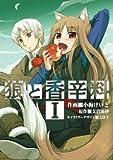 狼と香辛料(1)<狼と香辛料> (電撃コミックス)