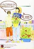 いちごが好きでもあかならとまれ。 / 雁 須磨子 のシリーズ情報を見る