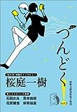 つんどく! vol.3