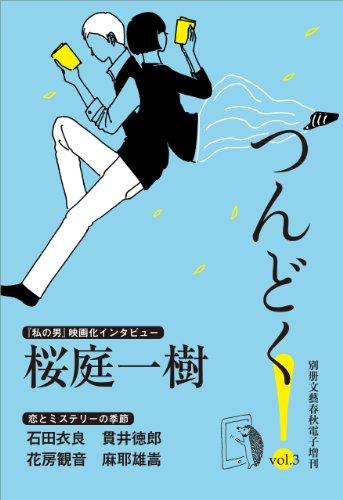 つんどく! vol.3 (文春e-book)の詳細を見る