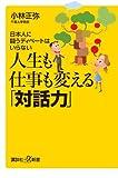 人生も仕事も変える「対話力」 日本人に闘うディベートはいらない (講談社+α新書)