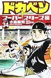 ドカベン スーパースターズ編 34 (少年チャンピオン・コミックス)