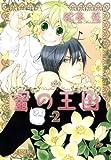 蜜の王国(2) (花音コミックスCitaCitaシリーズ)