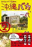 カベルナリア吉田の沖縄バカ一代2