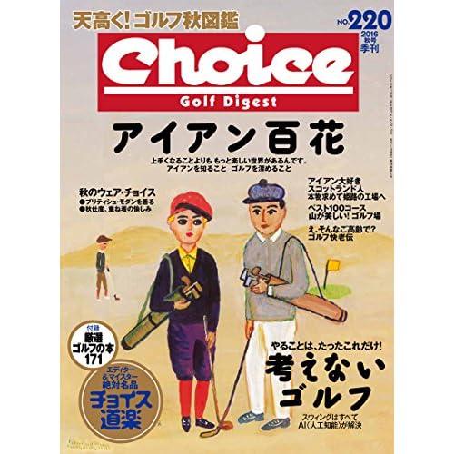 Choice(チョイス) 2016年 11 月号