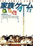 家族ゲーム HDニューマスター版 DVD