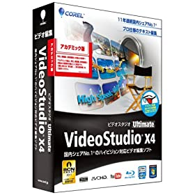 VideoStudio Ultimate X4 �A�J�f�~�b�N��