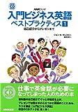 NHKラジオ入門ビジネス英語ベストプラクティス 1 (NHK CDブック)
