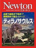 Newton ティラノサウルス: 血管や細胞まで発見!? 最新研究で覆るイメージ
