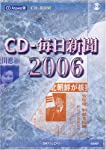 CD-毎日新聞 2006