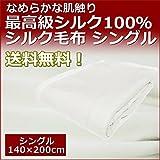 ボーマ しっとり保湿 シルク毛布 1.2kg シングル アイボリー 送料無料(一部地域除く)