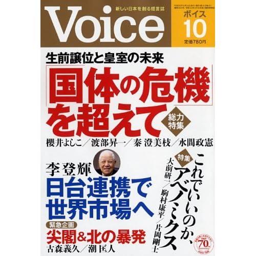 VOICE(ヴォイス) 2016年 10 月号 [雑誌]